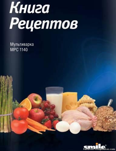 Категория.  Книга рецептов для мультиварки Smile MPC 1140 Magic Pot.  КНИГИ.  5. 4. 3. 2. 1. Просмотров: 693 Добавил...